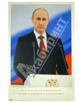 Картинка к книге Наглядные пособия. Плакаты - Портрет президента Российской Федерации Путина В.В.