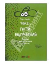 Картинка к книге Мария Грачева - Учись, рисуй, выдумывай: раскраска для фантазеров и озорников