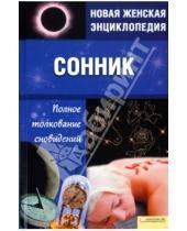 Картинка к книге Олеговна Катерина Соляник - Сонник