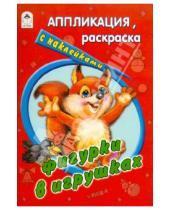 Картинка к книге Аппликация, раскраска с наклейками - Фигурки в игрушках