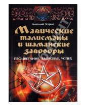 Картинка к книге Михайлович Анатолий Эстрин - Магические талисманы и шаманские заговоры