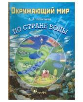Картинка к книге Алексеевна Анна Леонтьева - Окружающий мир. По Стране воды. Учебное пособие