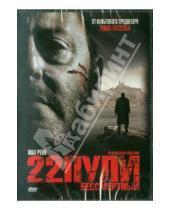 Картинка к книге Ришар Берри - 22 пули: Бессмертный (DVD)