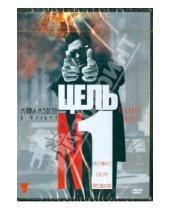 Картинка к книге Джозеф Мерхи - Цель № 1 (DVD)