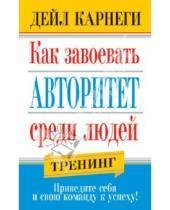 Картинка к книге Дейл Карнеги - Как завоевать авторитет среди людей