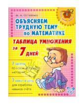 Картинка к книге Анатольевна Марина Остапенко - Таблица умножения за 7 дней