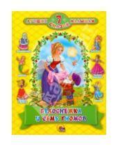 Картинка к книге 7 лучших сказок малышам - Белоснежка и семь гномов