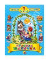 Картинка к книге 7 лучших сказок малышам - Красная Шапочка
