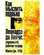Картинка к книге Дж. Майкл Гелб - Как мыслить подобно Леонардо да Винчи: Упражнения, рабочая тетрадь