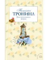 Картинка к книге Михайловна Татьяна Тронина - Роза прощальных ветров