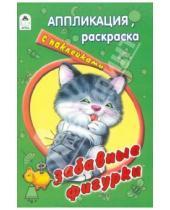 Картинка к книге Аппликация, раскраска с наклейками - Забавные фигурки