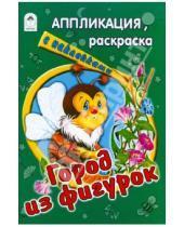Картинка к книге Аппликация, раскраска с наклейками - Город из фигурок