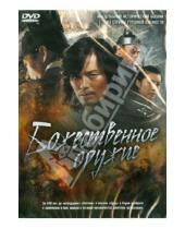 Картинка к книге Чжин Ю Ким - Божественное оружие (DVD)