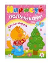 Картинка к книге И. Васильева - Нарисуй пальчиками. Друзья-зверята
