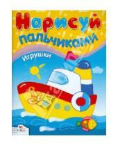 Картинка к книге И. Васильева - Нарисуй пальчиками. Игрушки