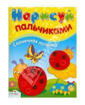 Картинка к книге И. Васильева - Нарисуй пальчиками. Солнечная полянка