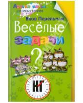 Картинка к книге Исидорович Яков Перельман - Веселые задачи