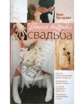 Картинка к книге Владимировна Анна Лукашева - Ваша веселая свадьба