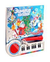 Картинка к книге Новый Год - Пианино-караоке. Зимние песенки