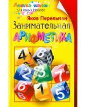 Картинка к книге Исидорович Яков Перельман - Занимательная арифметика