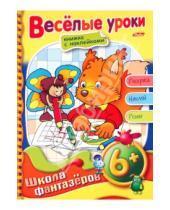"""Картинка к книге Хатбер - """"Веселые уроки. Для детей 6+"""". Книжка-раскраска с наклейками"""
