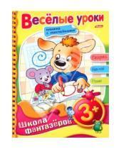 """Картинка к книге Хатбер - """"Веселые уроки. Для детей 3+"""". Книжка-раскраска с наклейками"""