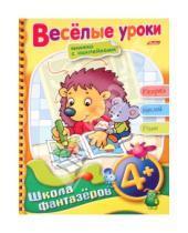 """Картинка к книге Хатбер - """"Веселые уроки. Для детей 4+"""". Книжка-раскраска с наклейками"""