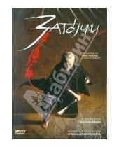 Картинка к книге Такеши Китано - Затоичи (DVD)