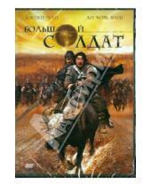 Картинка к книге Шенг Динг - Большой солдат (DVD)
