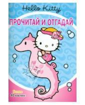 Картинка к книге Эгмонт / АСТ - Hello,Kitty!  Прочитай и отгадай