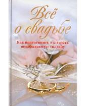 Картинка к книге Организация праздников - Всё о свадьбе. Как подготовить и сыграть незабываемую свадьбу