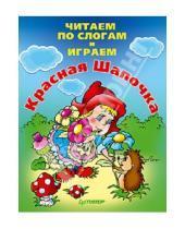 Картинка к книге Вы и ваш ребенок - Читаем по слогам и играем. Красная Шапочка