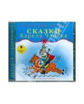 Картинка к книге Детская аудиокнига - Сказки Карела Чапека (CDmp3)