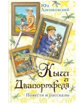 Картинка к книге Юз Алешковский - Кыш и Двапортфеля. Повести и рассказы
