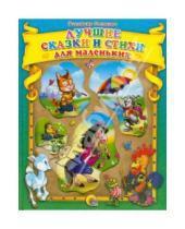 Картинка к книге Александрович Владимир Степанов - Лучшие сказки и стихи для маленьких