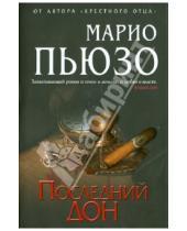 Картинка к книге Марио Пьюзо - Последний дон