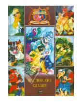 Картинка к книге Сокровища страны сказок - Колдовские сказки