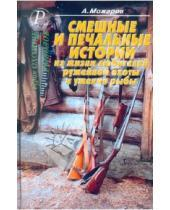 Картинка к книге А.Б. Можаров - Смешные и печальные истории из жизни любителей ружейной охоты и ужения рыбы
