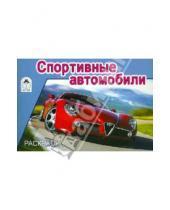 Картинка к книге Раскраски для мальчиков - Спортивные автомобили