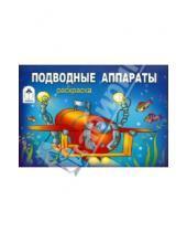 Картинка к книге Раскраски для мальчиков - Подводные аппараты