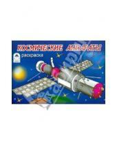 Картинка к книге Раскраски для мальчиков - Космические аппараты