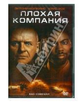 Картинка к книге Джоэл Шумахер - Плохая компания (DVD)