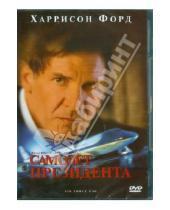 Картинка к книге Вольфганг Петерсон - Самолет президента (DVD)