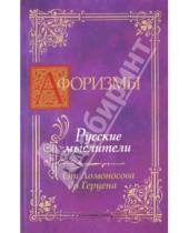 Картинка к книге Афористика - Афоризмы. Русские мыслители. От Ломоносова до Герцена