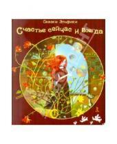 Картинка к книге Константиновна Ирина Семина - Счастье сейчас и всегда. Сказки Эльфики