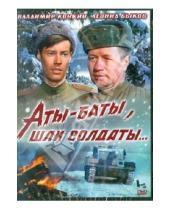 Картинка к книге Леонид Быков - Аты-баты, шли солдаты (DVD)