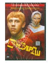 Картинка к книге Николай Рашеев - Бумбараш (DVD)