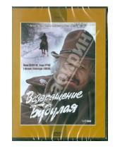 Картинка к книге А. Бланк - Возвращение Будулая (1-2 серии) (DVD)