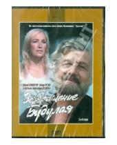 Картинка к книге А. Бланк - Возвращение Будулая (3-4 серии) (DVD)