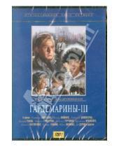 Картинка к книге Светлана Дружинина - Гардемарины 3 (DVD)